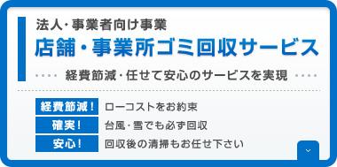 店舗・事業所ゴミ回収サービス