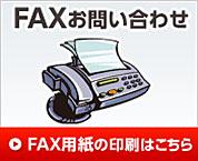 >FAXお問合せ
